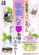 奈良県立大学生企画:バスツアー(0219).jpg