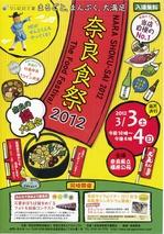 奈良食祭(0214).jpg