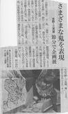 鬼展(奈良新聞:12.01.24).jpg