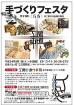 1205_高取「工房街道作家展2012」.jpg