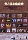 0512_犬と猫の展覧会.jpgのサムネール画像