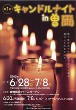 0704_曽爾・キャンドルナイト.jpg