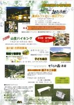 0720_夏休み黒滝.jpg
