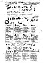 0801_ふるさと元気村.jpg