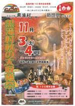 121103_黒滝村秋の大収穫祭.jpg