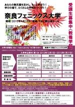 130106_奈良フェニックス大学.jpg