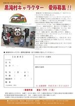 130116_黒滝村キャラクター愛称募集.jpg