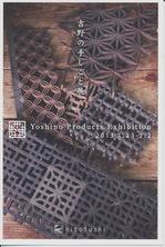 130121_吉野の手しごと展.jpg