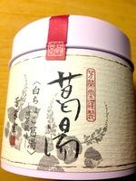 131010_白チョコ葛湯.JPGのサムネール画像