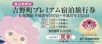 吉野町プレミアム宿泊券26-03表紙のみ.jpg