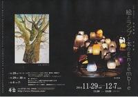 141129_ギャラリー夢雲1.jpg