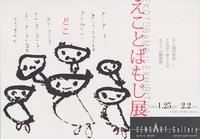 150125_えことばもじ展.jpg