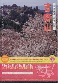 150328_吉野山交通規制1.jpg