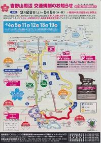 150328_吉野山交通規制2.jpg